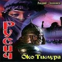 Око Тимура (аудиокнига)