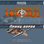 Валерий Горшков — Принц воров (аудиокнига)