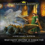 Александра Черчень — Тайна василиска (аудиокнига)