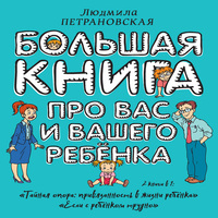 Большая книга про вас и вашего ребенка (аудиокнига)