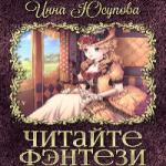 Юсупова Инна  — Читайте фэнтези!(аудиокнига)