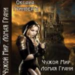 Оксана Гринберга  — Чужой мир-2. Ломая грани (аудиокнига)