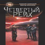 Гравицкий Алексей, Косенков Виктор — Четвертый Рейх (аудиокнига)
