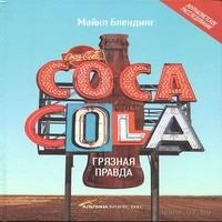 Coca-Cola. Грязная правда (аудиокнига)