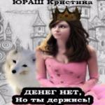 Кристина Юраш  — Денег нет, но ты держись!(аудиокнига)
