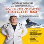 Александр Мясников — Есть ли жизнь после 50 (аудиокнига)