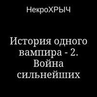 История одного вампира - 2. Война сильнейших (аудиокнига)