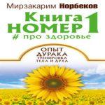 Мирзакарим Норбеков — Книга номер 1 # про здоровье (аудиокнига)