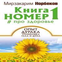 Мирзакарим Норбеков - Книга номер 1 # про здоровье (аудиокнига)