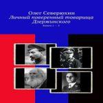 Олег Северюхин — Личный поверенный товарища Дзержинского. Книги 1-5 (аудиокнига)