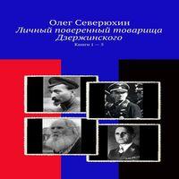 Личный поверенный товарища Дзержинского. Книги 1-5 (аудиокнига)