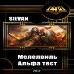 Silvan — Мелелвиль. Альфа тест (аудиокнига)