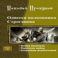 Одиссея полковника Строганова. Трилогия (аудиокнига)