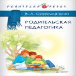 Василий Сухомлинский — Родительская педагогика (сборник) (аудиокнига)