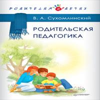 Родительская педагогика (сборник) (аудиокнига)