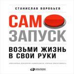 Станислав Воробьев — Самозапуск: Возьми жизнь в свои руки (аудиокнига)
