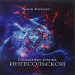 Анна Котова — Сказания земли Ингесольской (аудиокнига)