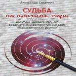 Александр Странник — Судьба накончикепера (аудиокнига)