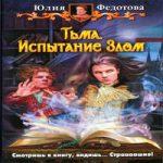 Юлия Федотова — Тьма. Испытание Злом (аудиокнига)