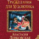 Анастасия Левковская  — Три желания для художника (аудиокнига)