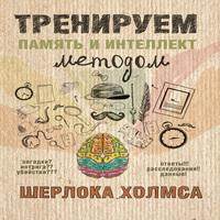 Тренируем память и интеллект методом Шерлока Холмса (аудиокнига)