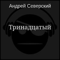 Тринадцатый (аудиокнига)