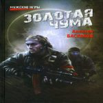 Алексей Баскаков — Золотая чума. (аудиокнига)