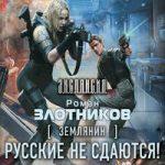 Роман Злотников — Русские не сдаются! (аудиокнига)