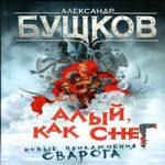 Александр Бушков — Алый, как снег (аудиокнига)