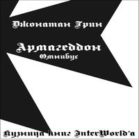 Армагеддон: Омнибус (аудиокнига)
