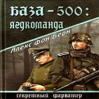 База-500: Ягдкоманда (аудиокнига)