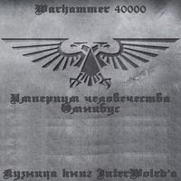 Империум человечества: Омнибус (аудиокнига)