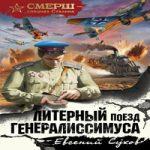 Евгений Сухов — Литерный поезд генералиссимуса (аудиокнига)