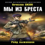 Вячеслав Сизов — Мы из Бреста. Рейд выживших (аудиокнига)
