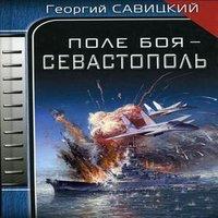 Поле боя – Севастополь (аудиокнига)
