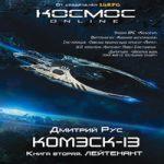 Дмитрий Рус — Комэск-13. Книга 2. Лейтенант (аудиокнига)