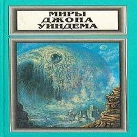 Миры Джона Уиндема, том 2 (аудиокнига)