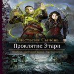 Анастасия Сычёва — Проклятие Этари (аудиокнига)
