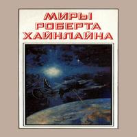 Миры Роберта Хайнлайна. Книга 3 (аудиокнига)
