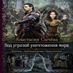 Анастасия Сычёва — Под угрозой уничтожения мира (аудиокнига)