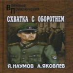 Яков Наумов, Андрей Яковлев — Схватка с оборотнем (аудиокнига)