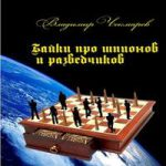 Владимир Чекмарев — Байки о шпионах и разведчиках (аудиокнига)