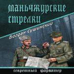 Богдан Сушинский — Маньчжурские стрелки (аудиокнига)