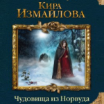 Кира Измайлова — ЧУДОВИЩА ИЗ НОРВУДА (аудиокнига)