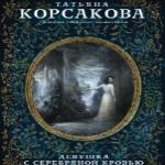 Татьяна Корсакова — Девушка с серебряной кровью (аудиокнига)