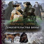 Доказательства вины — Анастасия Сычёва (аудиокнига)