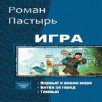 Роман Пастырь — Игра. Трилогия (аудиокнига)