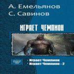 Антон Емельянов — Играет Чемпион. Дилогия (аудиокнига)