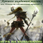 Виктория Свободина — Игра на выбывание  (аудиокнига)
