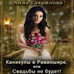 Гаврилова Анна  — Каникулы в Раваншире, или Свадьбы не будет (аудиокнига)